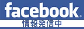 加藤ひでこ逗子市議会議員のfacebookはこちらから