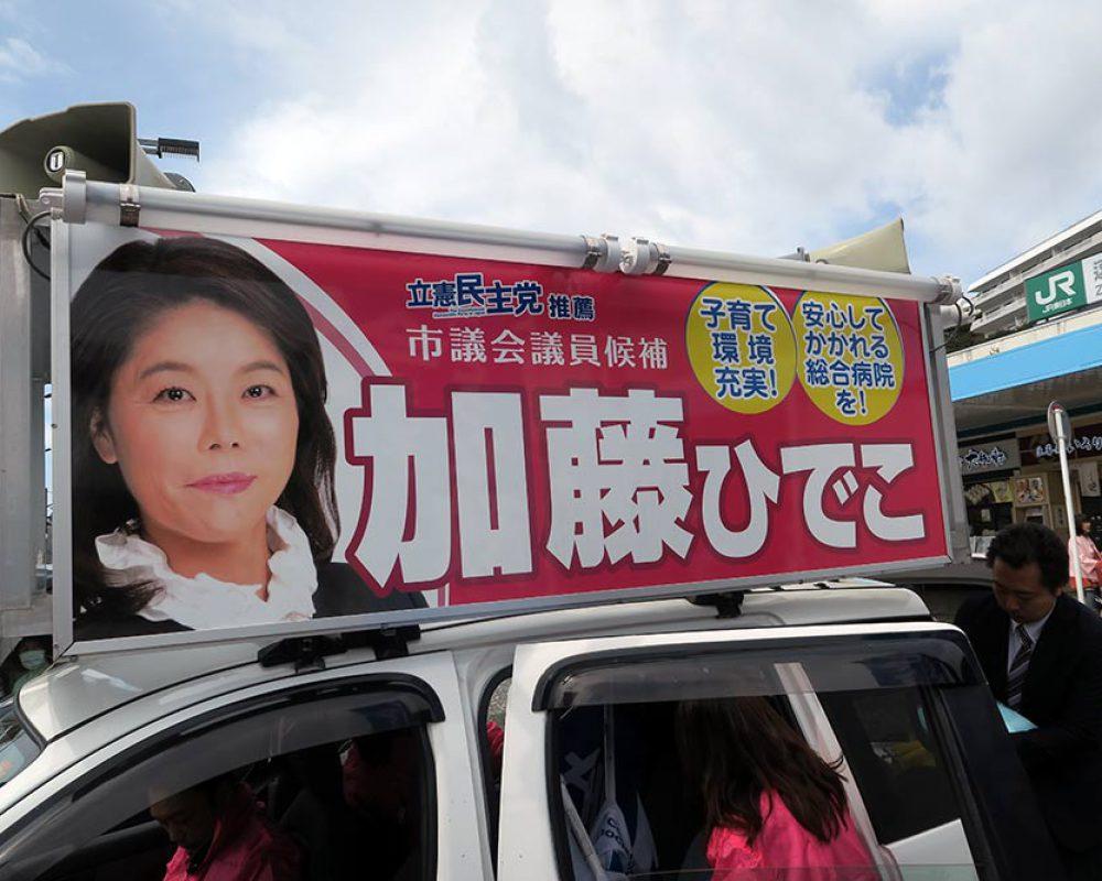 加藤ひでこ 2018年度 宣伝カー