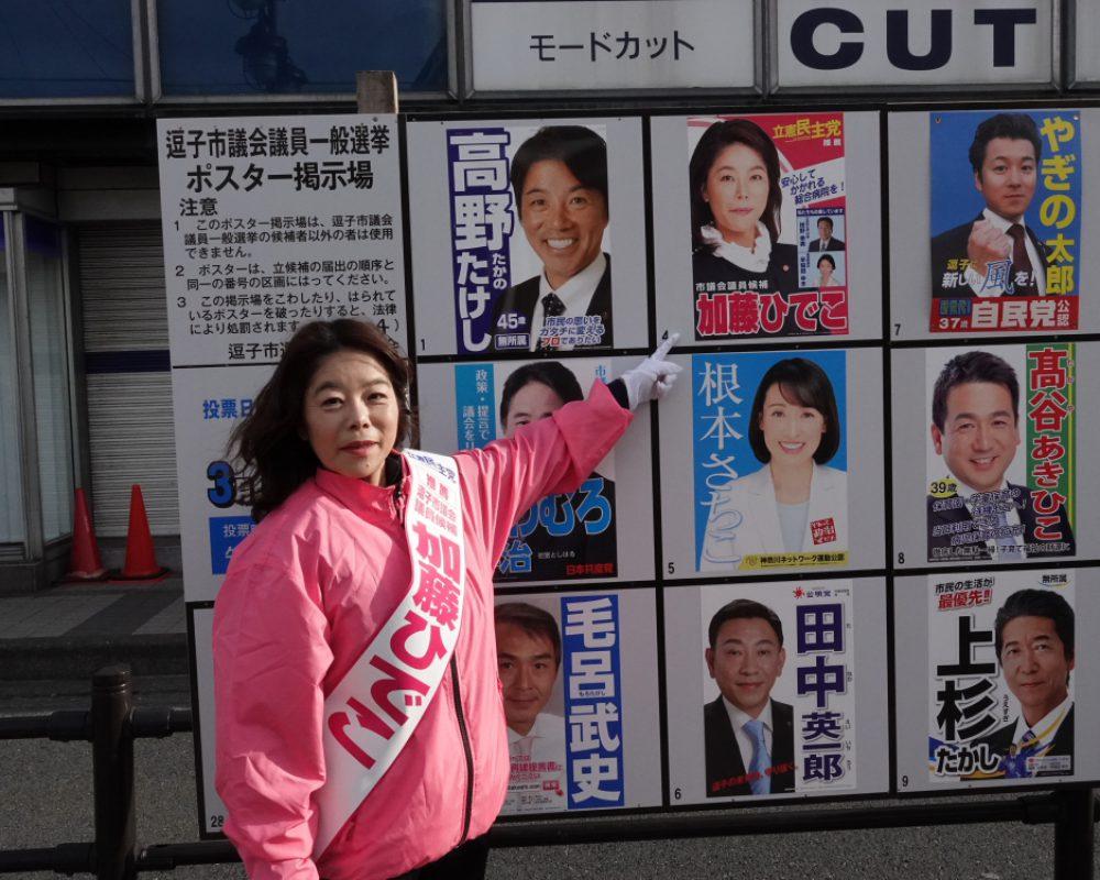 加藤ひでこ 2018年度 逗子市議会選挙初日 ポスター
