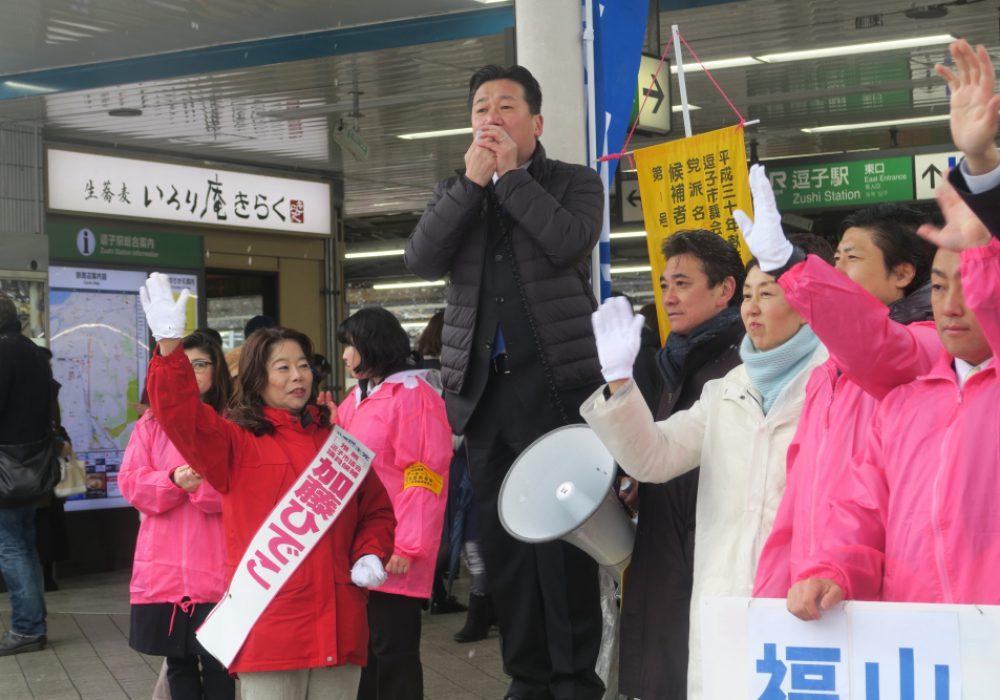 福山幹事長が応援にいらっしゃいました
