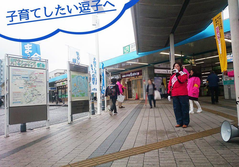 逗子駅前でお訴えさせて頂きました