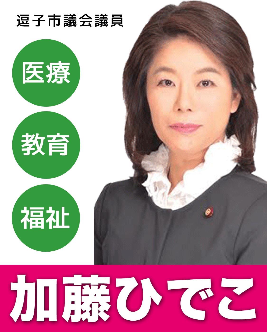 逗子市議会議員 選挙 加藤ひでこ公式ページ 立憲民主党